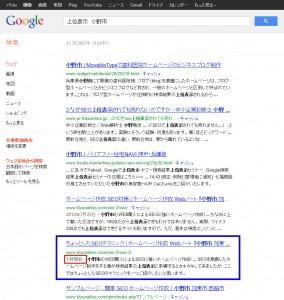 google上位表示 小野市